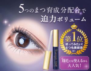 Eyelash ONE -アイラッシュワン-
