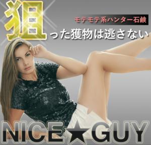 NICE★GUY