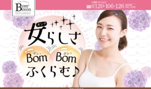 Bom2Boron