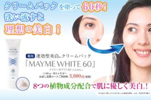 MAYME WHITE 60